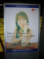 061020mayookamoto_1