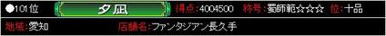 20100920