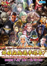 Sengoku_20120725