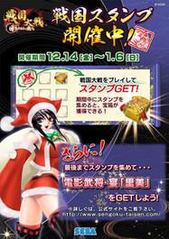 Sengoku_20121213_2_2