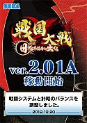 Sengoku_20121219