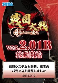 Sengoku_20130218_3