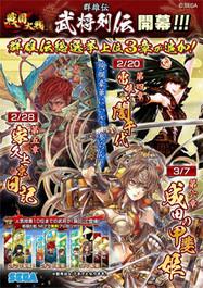 Sengoku_20130218