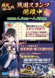 Sengoku_20130401