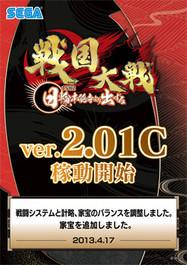 Sengoku_20130415