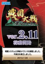 Sengoku_20130726