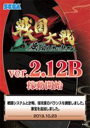 Sengoku_20131021