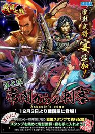 Sengoku_20131105_1