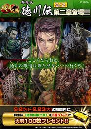 Sengoku_20140901_1